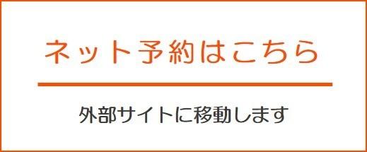 バナー3予約サイト