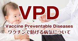 ワクチンで防げる病気VPDについて